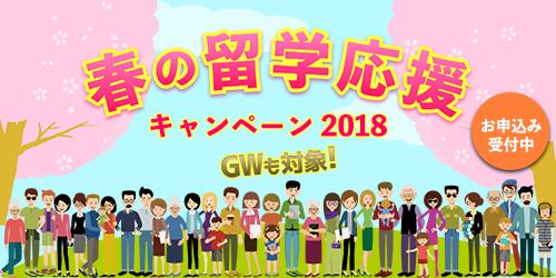 春の留学応援キャンペーン2018