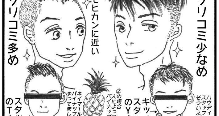 (文字)hair