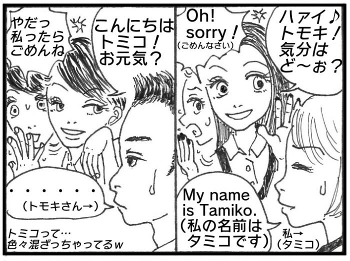 (文字)tomoki