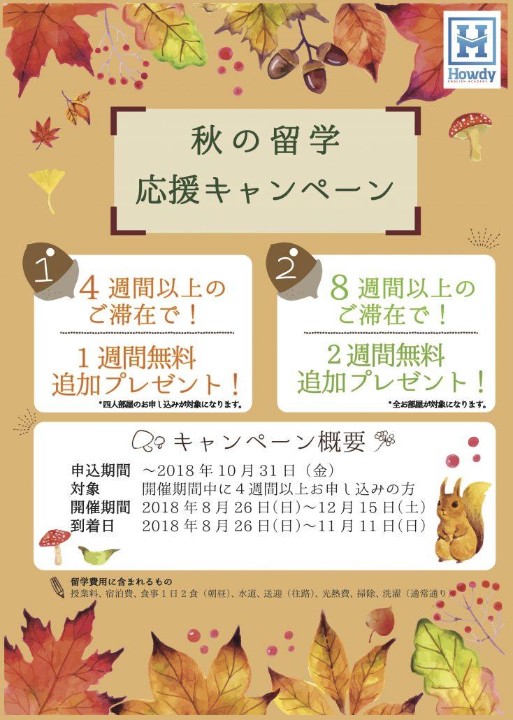 秋の留学応援キャンペーン